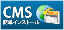 CMS簡単インストール